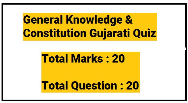 General Knowledge & Constitution Gujarati Quiz