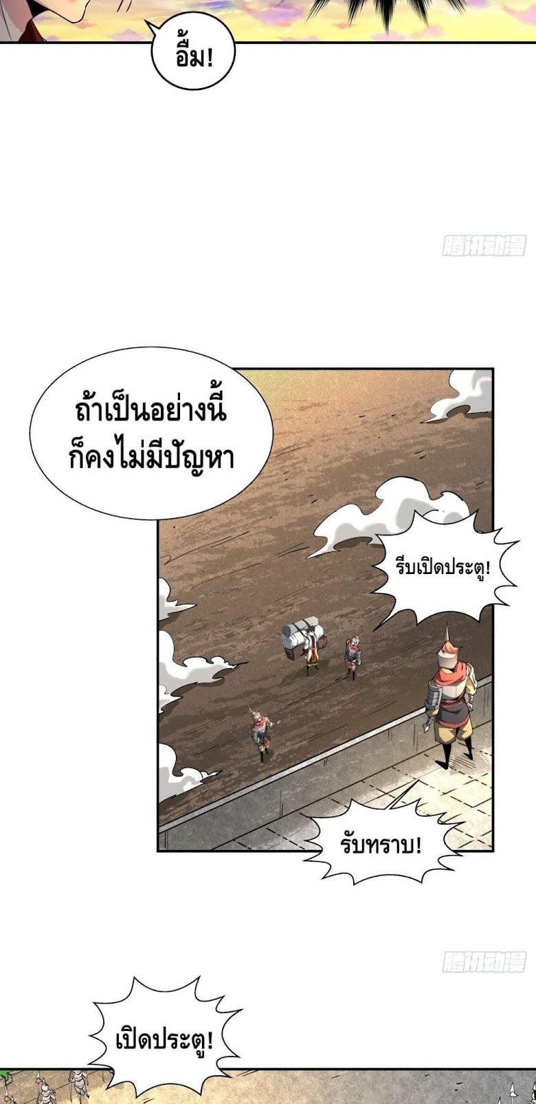 I'm the Richest - หน้า 32