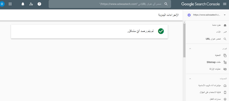 مدونتي لا تظهر في محركات البحث