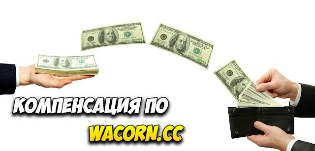 Компенсация по wacorn.cc