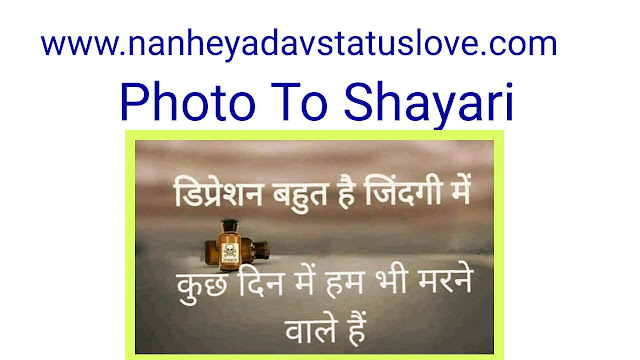 shayari pyar ki photo