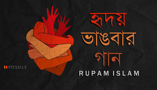 Hridoy Bhangbar Gaan Lyrics by Rupam Islam from Fossils 6 Album