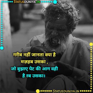 Garibi Shayari In Hindi 2021, गरीब नहीं जानता क्या है मज़हब उसका , जो बुझाए पेट की आग वही है रब उसका।