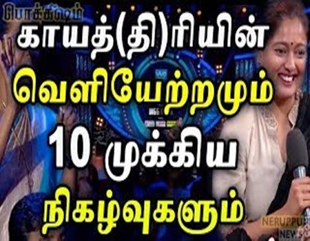 Bigg Boss 20-08-2017 Full Episode Review | Vijay Tv | Bigg Boss Tamil