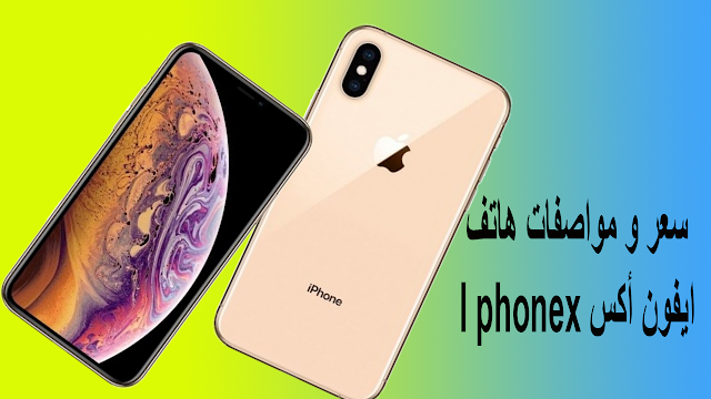 سعر و مواصفات هاتف ايفون أكس I phonex
