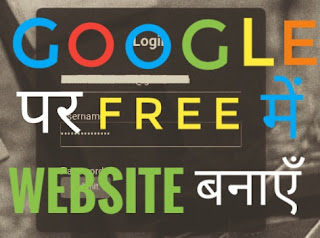 Free Website Blog Kaise Banaye?
