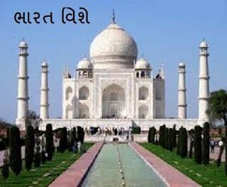 Bharat Vishe Pdf Materials Dowload