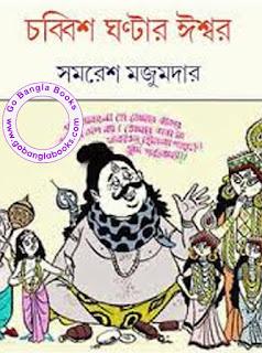 Chobbish Ghontar Ishwar by Samaresh Majumdar