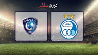 مشاهدة مباراة الهلال واستقلال طهران بث مباشر 23-04-2019 دوري أبطال آسيا