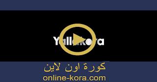يلا كورة yalla kora بث مباشر مباريات اليوم اون لاين yallakora