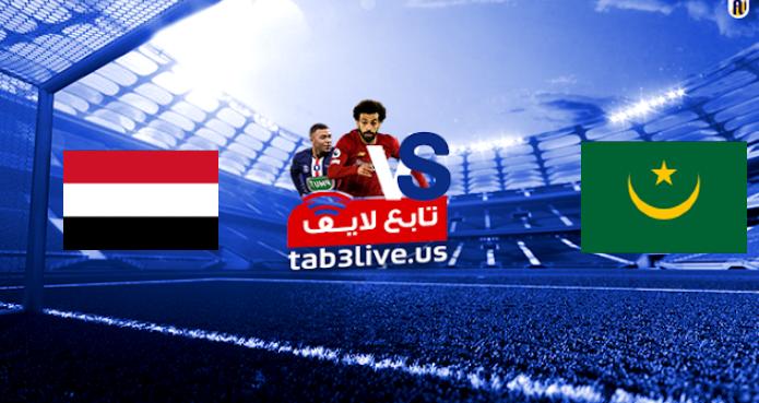 مشاهده مباراة موريتانيا واليمن بث مباشر اليوم 2021/06/22 كأس العرب