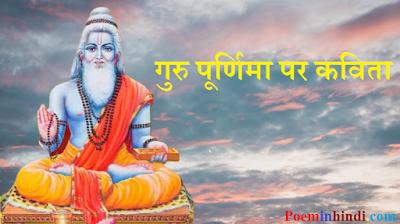 Guru Purnima Poem In Hindi