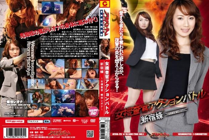 ATHB-25 Agen Wanita Motion Battle Shinjuku Bee – Agen Wanita Reona Hachiya