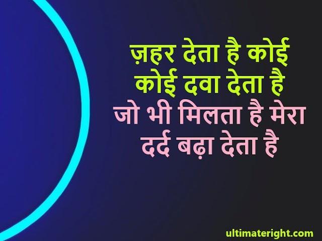 100+ Top Dard Status Shayari in Hindi