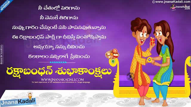 nice Telugu Rakshabandhan Greetings, happy rakshabandhan Wallpapers, Quotes on Rakshabandhan in Telugu