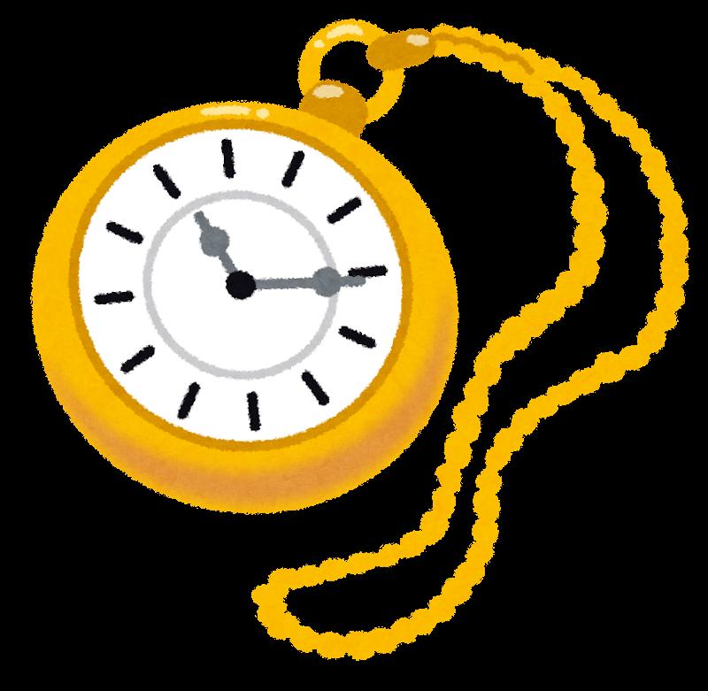 懐中時計のイラスト | かわいいフリー素材集 いらすとや
