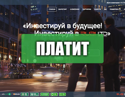 Скриншоты выплат с хайпа rubi-ltd.com