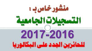 توجيه حاملي شهادة البكالوريا في التسجيل الاولي الجامعية 2016-2017