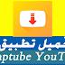 نحميل تطبيق سناب تيوب تنزيل الفيديوهات من اليوتيوب و الفيسبوك Snaptube YouTube downloader