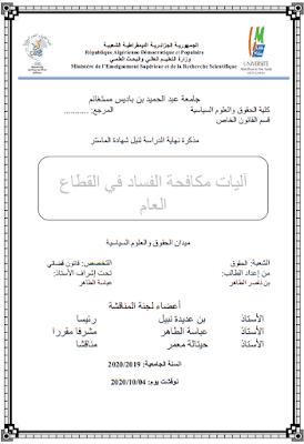 مذكرة ماستر: آليات مكافحة الفساد في القطاع العام PDF