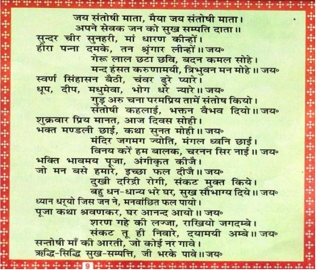 संतोषी माता की आरती | Santoshi Mata Ki Aarti in Hindi
