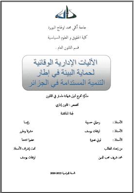 مذكرة ماستر: الأليات الإدارية الوقائية لحماية البيئة في إطار التنمية المستدامة في الجزائر PDF
