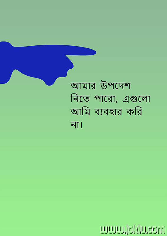 Take my advice short joke in Bengali