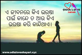 Odia Breakup Shayari   Best Odia  odia sad shayari photo