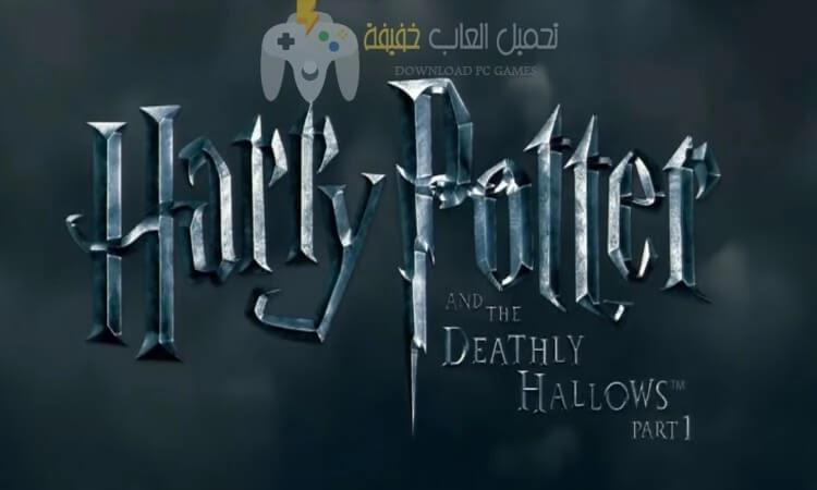 تحميل لعبة هاري بوتر Harry Potter للكمبيوتر جميع الاصدارات