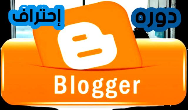 حصريا | كيفيه انشاء مدونه بلوجر احترافيه و الربح منها بعد التحديث الجديد 2020 | دوره بلوجر 2020