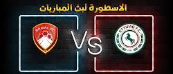 موعد وتفاصيل مباراة الاتفاق وضمك الاسطورة لبث المباريات اليوم 12-12-2020 في الدوري السعودي