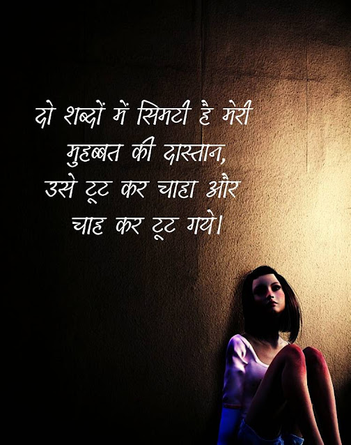sad shayari with sad girl wallpaper hd