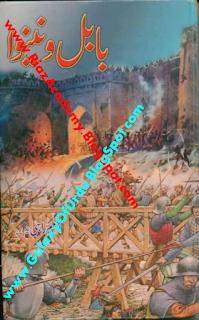 Babul O Nainwa by Aslam Rahi History Novel