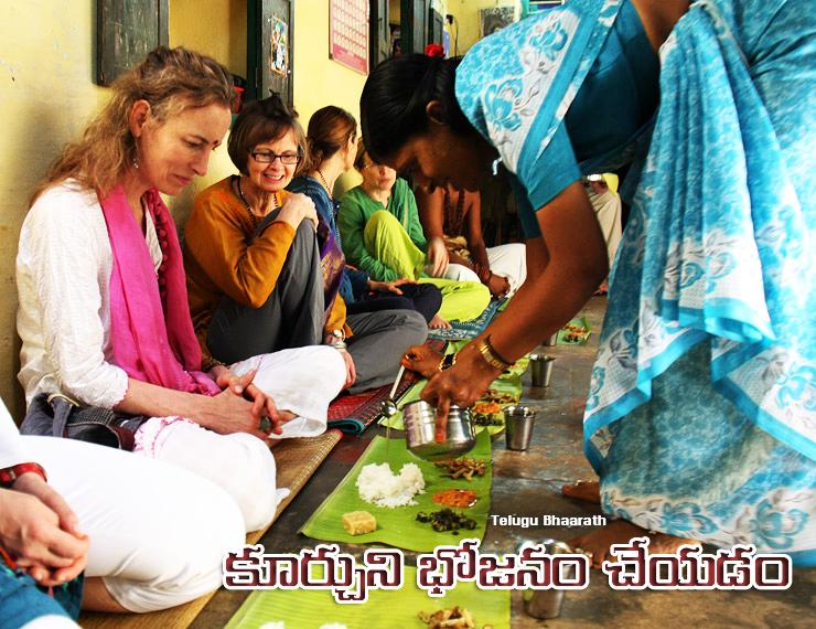 కూర్చుని భోజనం చేయడం - Kurchuni bhojanam cheyadam