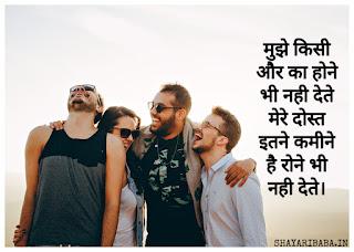 SHAYARI FOR TRUE FRIENDS IN HINDI (बेहतरीन दोस्ती  शायरी हिंदी में)