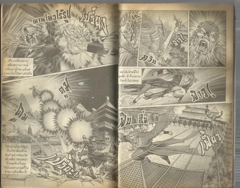 Demi Gods & Semi Devils - หน้า 92