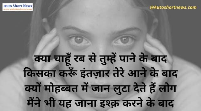Love Shayari In Hindi   funny love shayari in hindi, love shayari for girlfriend in hindi, whatsapp status in hindi love shayari