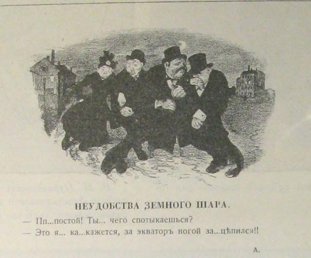 Анекдоты 1908 года