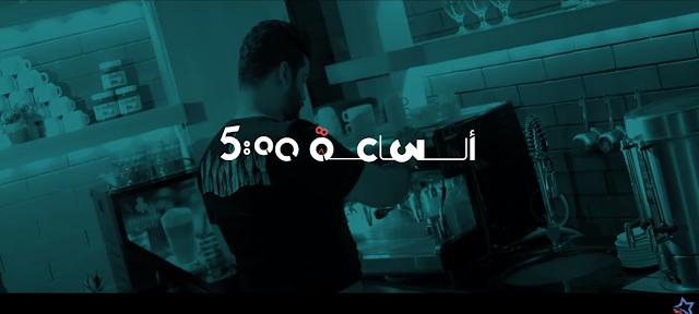 اغنية محمود التركي ومحمد السالم - الساعة خمسة | mp3 mp4