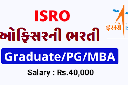ISRO Officer Recruitment 2021 Apply Online for Purchase & Stores Officer, Administrative Officer and Accountant Officer Posts