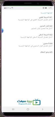 ثيمات برنامج الانستقرام بلس