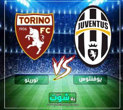 مشاهدة مباراة يوفنتوس وتورينو بث مباشر اليوم 3-5-2019 في الدوري الايطالي