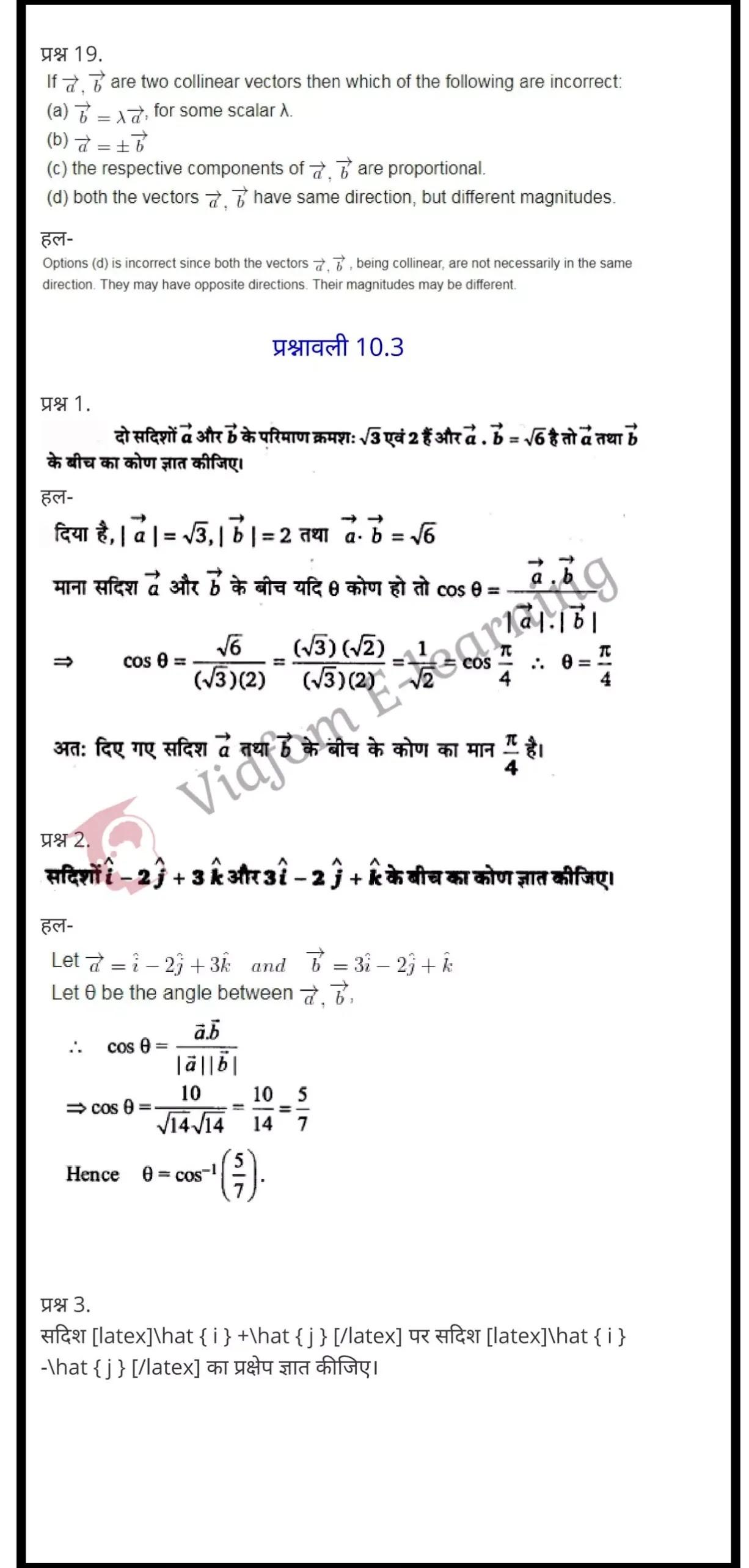 class 12 maths chapter 10 light hindi medium 9