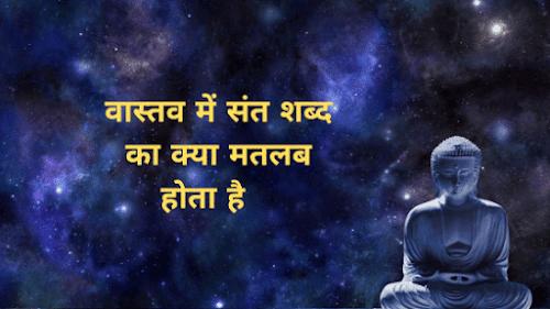 sant ki kahani hindi