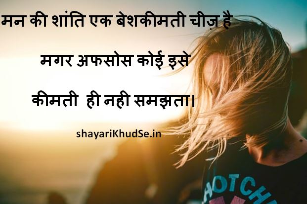 Famous Shayari Images ,Famous Shayari Images Hindi