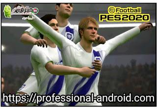 تحميل لعبة بيس eFootball PES 2020 آخر إصدار للأندرويد.