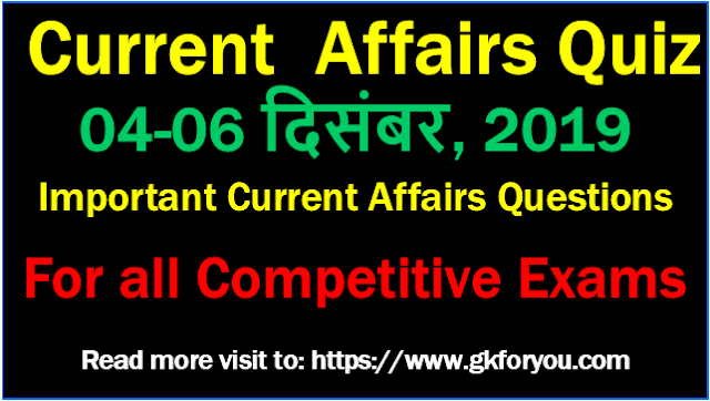 Hindi Current Affairs Quiz: 4-6 December 2019