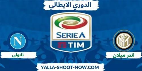 موعد مباراة انتر ميلان ونابولي الدوري الايطالي الممتاز