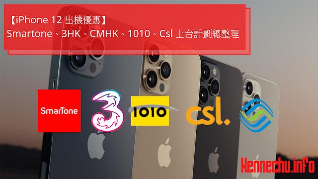 【iPhone 12 出機優惠】Smartone、3HK、CMHK、1010、Csl 上台計劃總整理