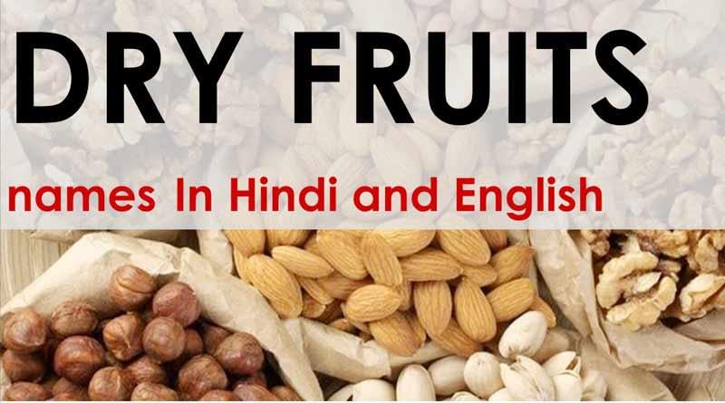 सूखी मेवाओं के नाम - Dry Fruits Name in Hindi and English